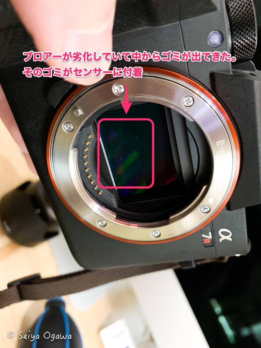 カメラのセンサーに細かいチリが付着してしまった