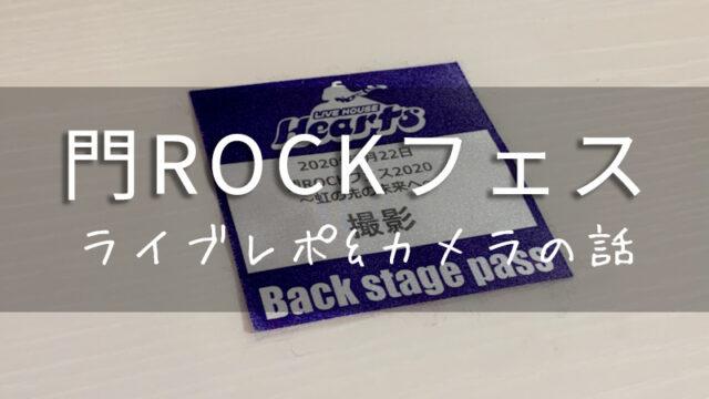 門ROCKフェス