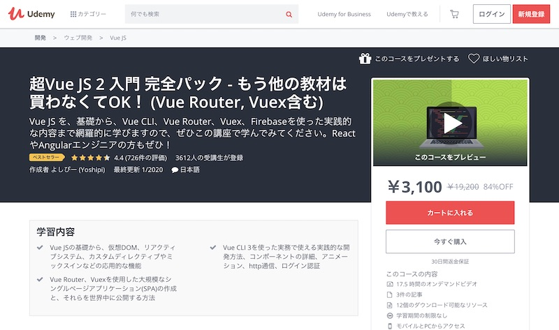 超Vue JS 2 入門 完全パック - もう他の教材は買わなくてOK! (Vue Router, Vuex含む)
